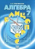 Algebra. 7 klass. Blits-opros