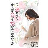 moumayowanai anataniattasazukaruonakanotukurikata (Japanese Edition)