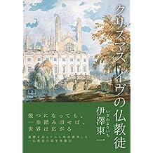 Christmas Eve Buddhists (22nd CENTURY ART) (Japanese Edition)