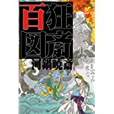 One Hundred Pictures by Kyosai Ghost picture collection (Japanese Edition)