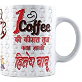 Bollywood Movie Dialogue- 1 Coffee Ki Keemat Tum Kya Jano HITESH Babu Ceramic Coffee Mug For His & Her