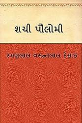 Shachi Paulomi  (Gujarati)
