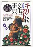 Zusetsu kirisutokyō bunka jiten