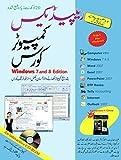 Rapidex Computer Course (urdu)