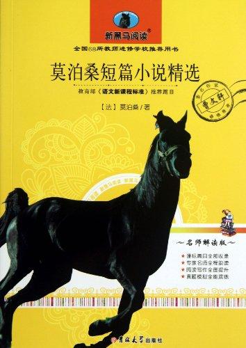 读名著学英语:莫泊桑短篇小说精选