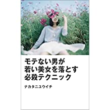 Deathly technique a techniqueless men to drop young beauties (Japanese Edition)