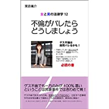 The Law about Women and Men 12 (Japanese Edition)