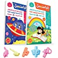 Learn Arabic Language Course for Kids 5-7 Years KG2 Student's Book and Workbook Kit: Audio, Coloring, Cut and Paste, 140 Stic