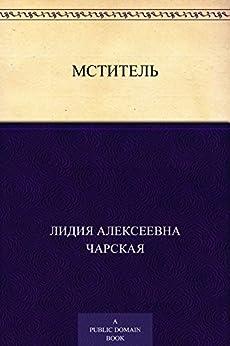 Мститель (Russian Edition) par [Чарская, Лидия Алексеевна]