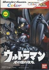 WonderSwan Color - Ultraman: Hikari no Kuni no Shisha