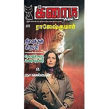 நிலவுக்குள் இருட்டு!  and  வெல்வெட் கனவுகள்! (க்ரைம் நாவல்) (Tamil Edition)