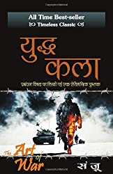 The Art of War (Hindi)