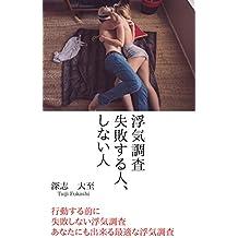 uwaki (Japanese Edition)