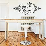 Islamische Wandtattoos - Meccastyle - El-Ganiyy - A99A88