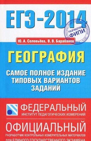 ege-2014-geografiya-samoe-polnoe-izdanie-tipovyh-variantov-zadaniy