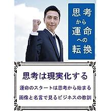 shikoukaraunmeihenotenkan (Japanese Edition)