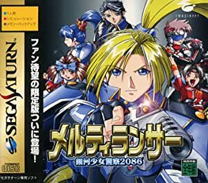 Melty Lancer: Ginga Shoujo Keisatsu 2086 [Special Edition] [Japan Import]