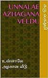 Unnalae Azhagana Veedu: உன்னாலே அழகான வீடு (Tamil Edition)