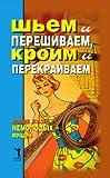 Шьем и перешиваем, кроим и перекраиваем. Новая жизнь немолодых вещей (Russian Edition)
