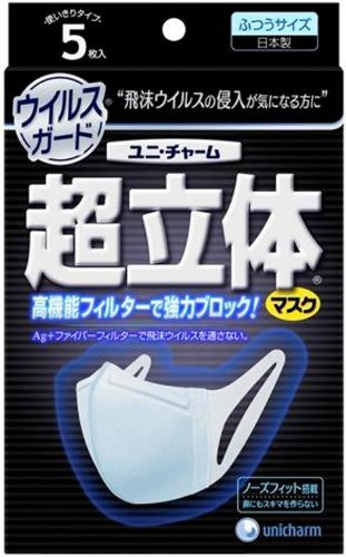 super-three-dimensional-mask-for-virus-guard-regular-size-5pieces-by-supersolid-mask-unicharm
