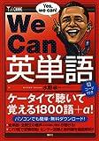 We Can 英å˜èªž (KS一般書)