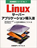 To make way mixed environment Linux server application deployment method-Windows NT, and NetWare is (practice building series) (1999) ISBN: 4891000805 [Japanese Import]