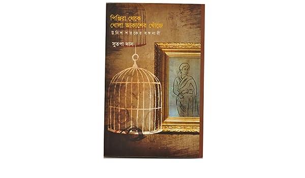 Buy Pinjra Book Online at Low Prices in India | Pinjra Reviews