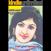 காதல் பூக்கும் தருணம்: Kadhal Pookum Tharunam (Tamil Edition)