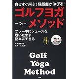 Gorufu yoga mesoddo = Golf yoga method : Massugu tobu hikyori ga nobiru : Purēchū ni shūzu o haita mama kantan ni dekiru