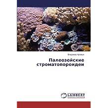 Палеозойские строматопороидеи