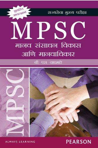 MPSC HRD: Manav Sansadhan Vikas aani Manavadhikar