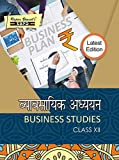 Business Studies For Class 12