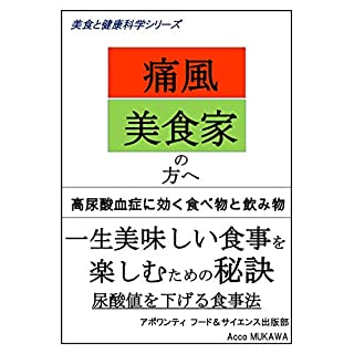 For Gout Gourmet: diet methode for gout Gourmet and Health Science (Japanese Edition)