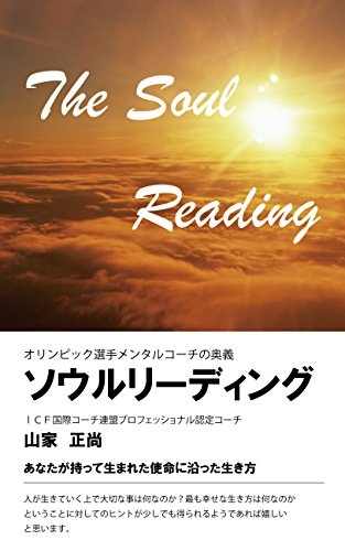 Soul reading (Japanese Edition)