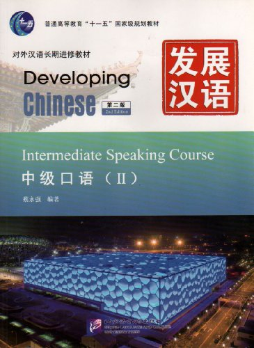Developing Chinese - Intermediate Speaking Course vol.2