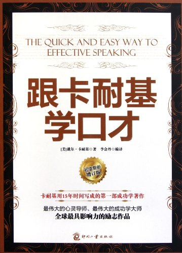 follow-carnegie-to-learn-eloquence-supervalu-revised-edition-chinese-edition