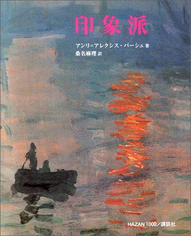 Les impressionnistes. (livre en japonais)