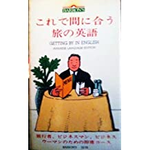 Getting by in English: Japanese Language Edition