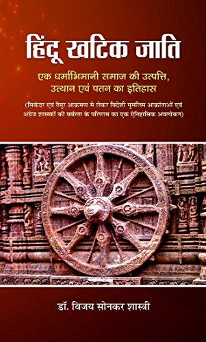 HINDU KHATIK JATI (Hindi Edition) por DR. BIZAY SONKAR SHASTRI