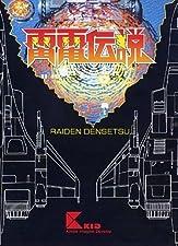 Raiden Densetsu FM TOWNS Fujitsu