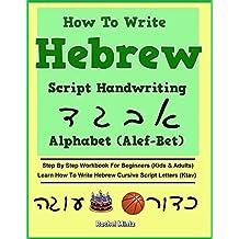 How To Write Hebrew Script Handwriting Alphabet (Alef-Bet): Step By Step For Beginners (Kids & Adults) Learn How To Write Hebrew Cursive Script Style Letters (Ktav) (English Edition)