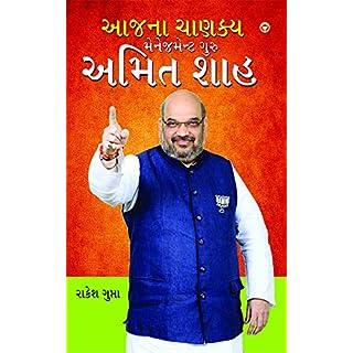 Aaj Ka Chanakya Management Guru Amit Shah  (Hindi)