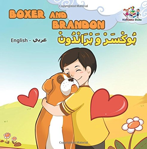 Boxer and Brandon: arabic kids book, arabic baby books, arabic books for children (English Arabic Bilingual Collection)