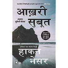 Aakhri Saboot - (Borkmann's Point - Hindi)