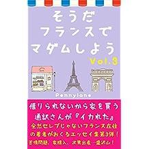 Souda France de Madame Shiyou Vol3 (Japanese Edition)