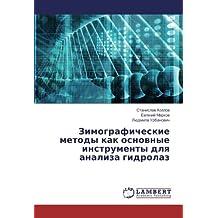 Зимографические методы как основные инструменты для анализа гидролаз