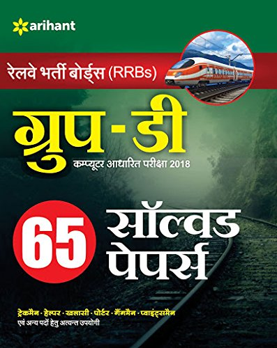 RRB Group D Solved Papers Hindi 2018