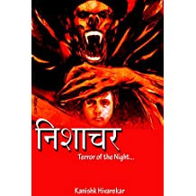 Marathi Horror: Buy Marathi Horror online at best prices in