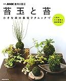 Kokedama to koke : chiisana midori no saibai tekunikku ninki no mini bonsai mo tettei kaisetsu
