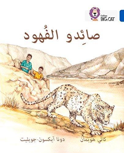 Collins Big Cat Arabic ??? The Leopard Poachers: Level 16 by Collins UK (2016-01-01)